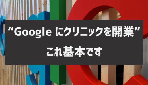 ビジネスはGoogleに出店しよう!【クリニック】