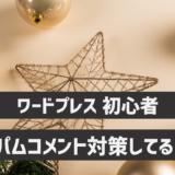ワードプレスでのスパムコメント対策【Akismet Anti-spam】