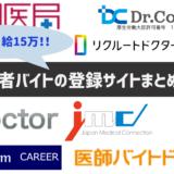 医師バイトの紹介サイトの比較【医者が選ぶ】【日給15万かつ内職する】
