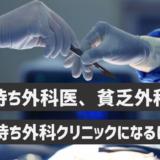 大きい手術をする外科は儲からない【金持ち外科医・貧乏外科医】