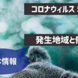 コロナウィルス(COVID-19)まとめ|最新情報|更新|武漢|日本|